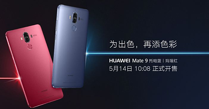 Huawei Mate 9 Stuns in Agate Red and Topaz Blue Colours